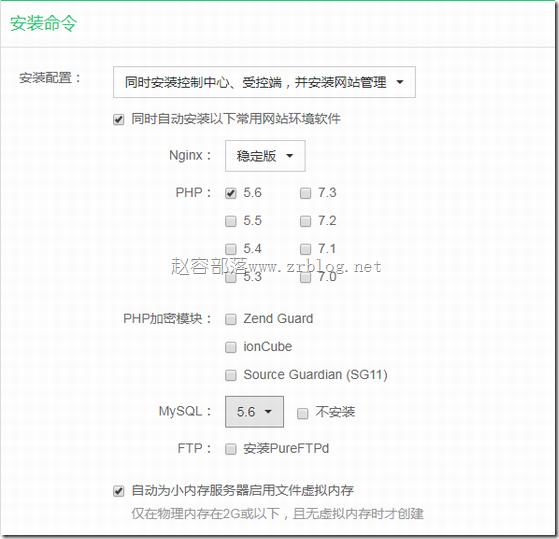 Linux系统主机管理面板:AppNode简单介绍
