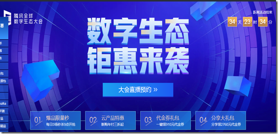 6.18腾讯云秒杀/云服务器年付99元起/2C4G5M三年仅1200元