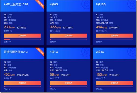 腾讯云秒杀:国内云服务器每年230元/香港云服务器年付452元