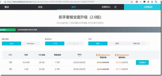 阿里云国际套餐2.0/新加坡月付2.5美元起