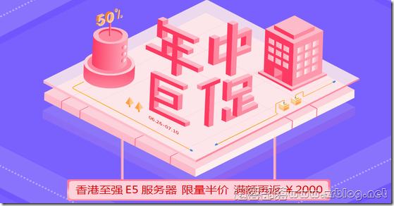 恒创科技年中促销:香港E5服务器半价秒杀/虚拟主机买2年送1年