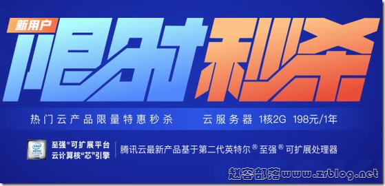 腾讯云秒杀:上海单核/2G内存/50G硬盘/1M年付198元起