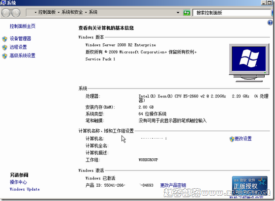 windows2008自动关机/windows2008激活