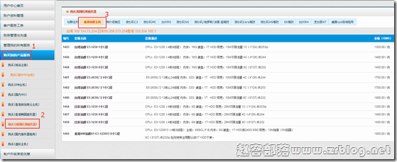 80VPS台湾&香港站群服务器1350元起/1-8个C段/232-253个IP