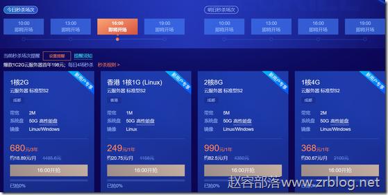 腾讯云秒杀:上海北京云服务器年付99元起/1C2G50G2M三年仅680元