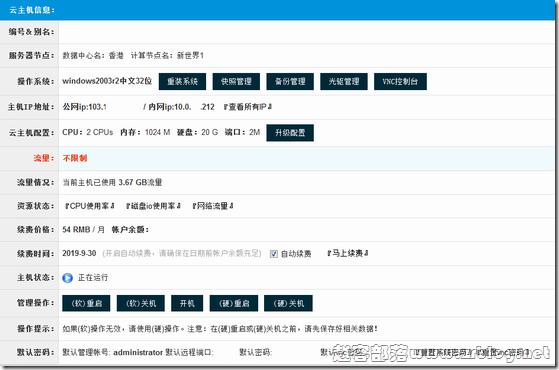 80VPS香港新世界机房KVM简单测试