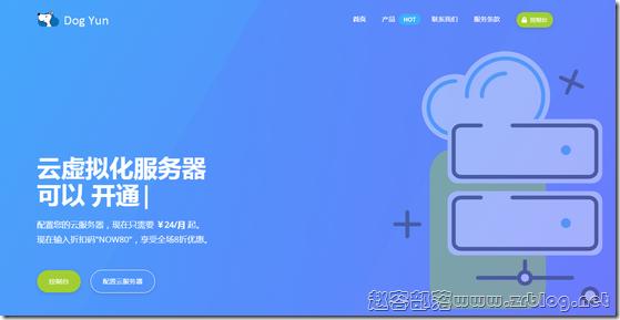 DogYun香港独立服务器每月300元起,可选香港阿里云线路或三网优化