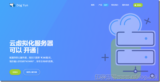 DogYun动态云全场8折/香港CMI机房7折/新开免设置费