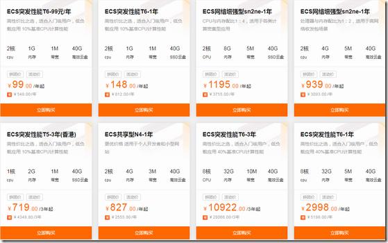 阿里云Hi拼团-国内云服务器99元每年起/香港T5三年719元起