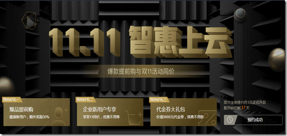 腾讯云双十一:个人版云服务器年付88元起/企业版2C4G3M三年688元起