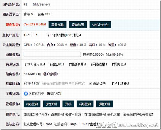 傲游主机香港CN2 KVM(安畅机房)简单测试