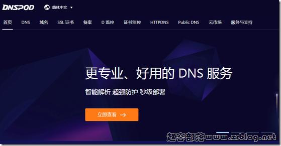 DNSPOD个人专业版首年仅18元