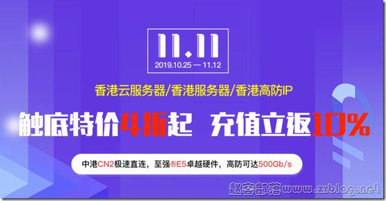 [11.11]恒创科技香港云服务器/独立服务器4折起/充值最高返10%