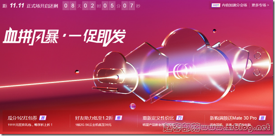 华为云双十一:云服务器196元/年起+优惠礼包(代金券)