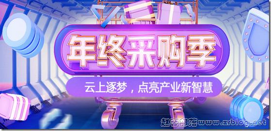 京东云双十一:云服务器1折起/消费返京豆/新用户云服务器0元抢