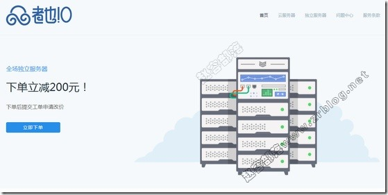 [11.11]者也IO全场云服务器7折加送内存/充1000送300/独立服务器优惠300元
