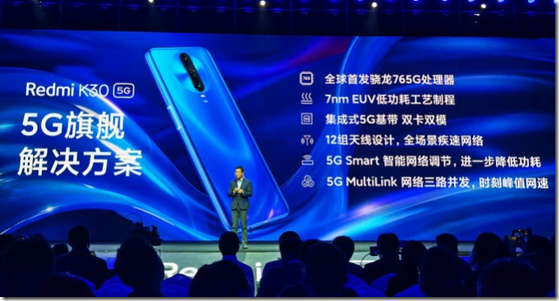 Redmi K30双模5G手机发布:最低6+64GB售1999元