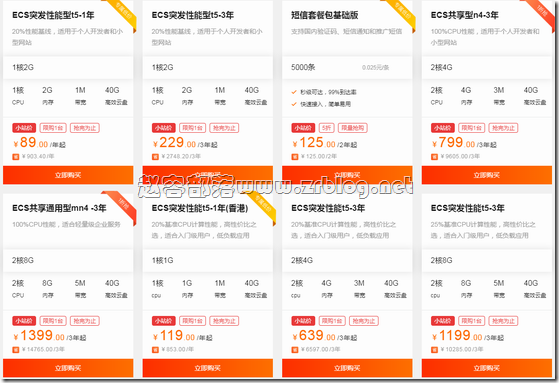 阿里云十二月:国内云服务器年付89元三年229元起