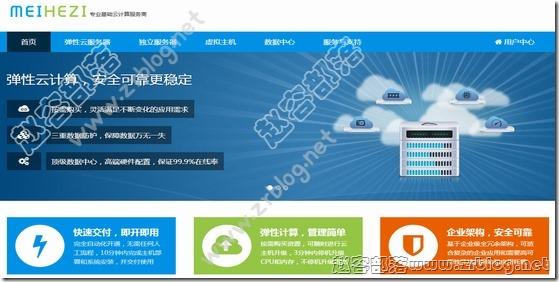 Meihezi:59元/月KVM-1GB/30GB/5M无限/南非(CN2)
