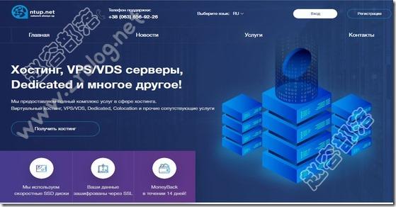 NTUP:$12/年KVM-512MB/5G SSD/1G无限流量/乌克兰