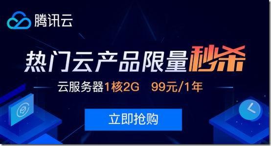 腾讯云年末有礼:国内云服务器1C2G1M年付128元/2C4G6M三年1499元