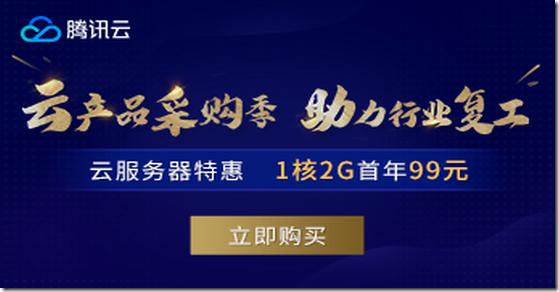 腾讯云秒杀:个人云服务器年付99元起/香港云服务器年付249元起