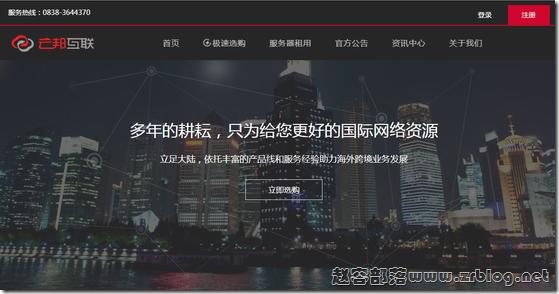 云邦互联:650元/月-E3 1230v2/16G/480G SSD/2IP/10M/香港(大浦)