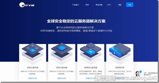 DiyVM:69元/月XEN-2GB/50GB/2M/香港&洛杉矶