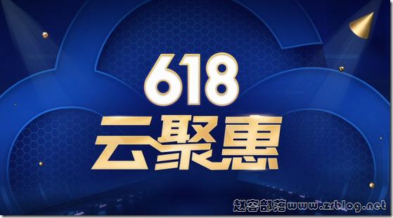 腾讯云618云聚惠,每天5场秒杀,云服务器三年288元起