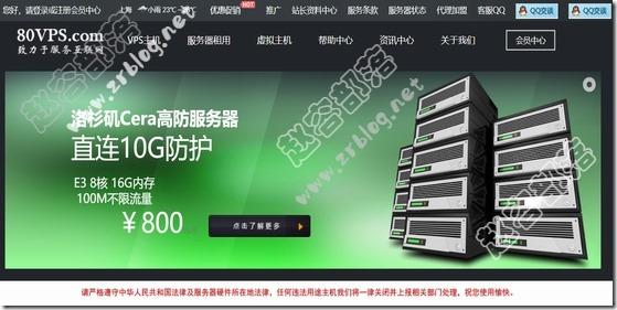 80VPS香港/韩国/新加坡VPS年付299元起,德国高防(1TB)月付60元起,圣何塞站群服务器立减60元