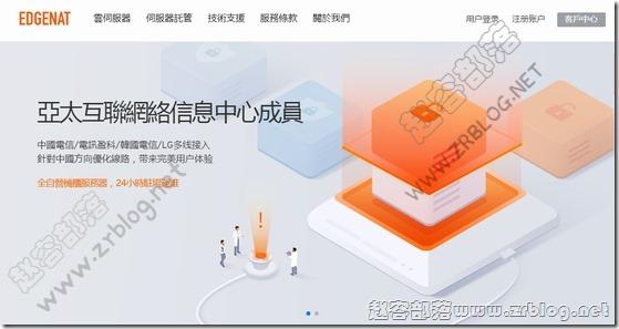 edgeNAT愚人节活动月付7折年付6折,韩国/美国/香港VPS每月42元起