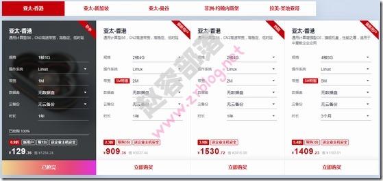 华为云:香港云服务器低至129元/年,CN2高速线路