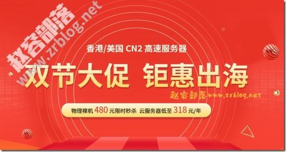 恒创科技:香港/美国云服务器年付318元起,香港CN2独立服务器480元起