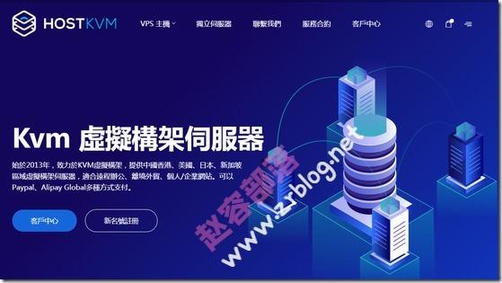 HostKvm新上韩国7折,双核/4G内存/40G硬盘/1.2T流量/月付7.35美元