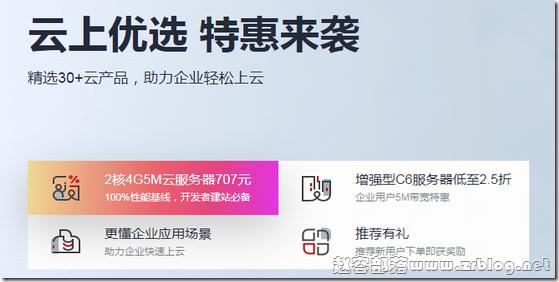 华为云:企业级云主机2C4G5M 707元/年