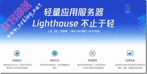 腾讯云轻量应用服务器1核1G3M年付128元起,1核1G30M香港云服务器每月24元起