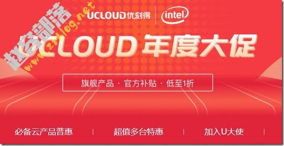 UCloud:上海/北京云服务器年付62元起,香港/台湾云服务器年付150元起