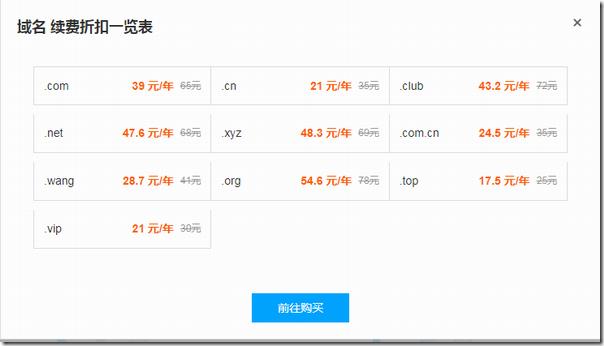 腾讯云上盛惠:域名续费6折,com续费39元,cn续费21元
