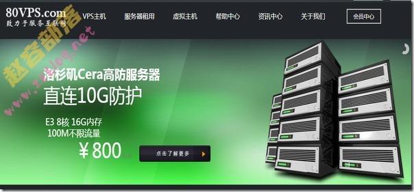 80VPS:洛杉矶MC机房16TB存储服务器无限流量每月850元起