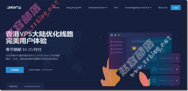 CMIVPS:香港VPS月付8折年付7折,大带宽,直连线路