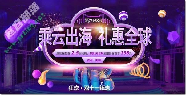 恒创科技双十一:香港/美国云服务器年付198元起,爆款服务器2.5折