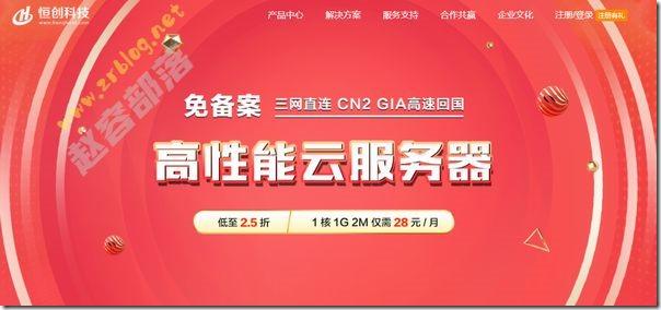 恒创科技新人专享:香港云服务器首月28元/首年220元,香港服务器月付900元