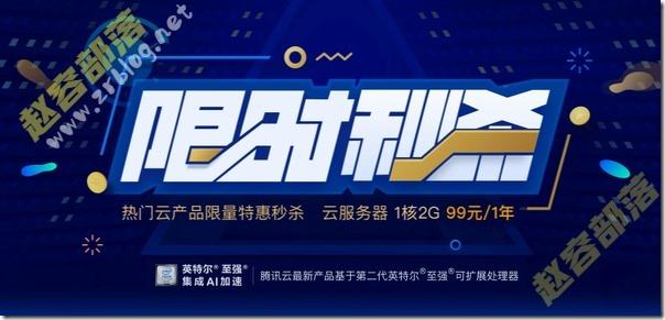 腾讯云秒杀:1C2G5M=488元/3年,1C1G3M=268元/3年,上海/北京/广州/成都可选