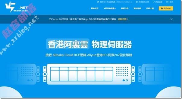 V5.NET新上云服务器7折月付42港元起,香港物理服务器月付385港元起