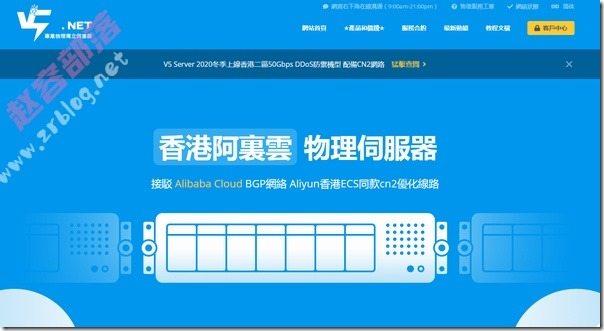 V5.NET:新客首单全场7折,香港E5服务器低至385港元/月