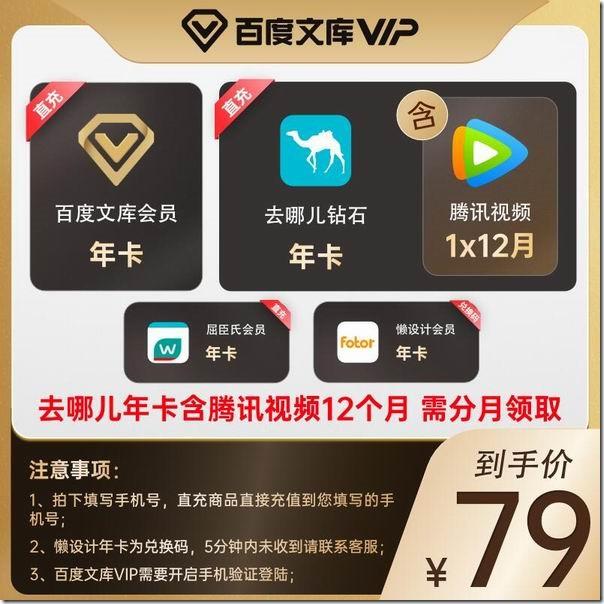 79元5大会员:百度文库/腾讯视频/去哪儿/屈臣氏/Fotor懒设计