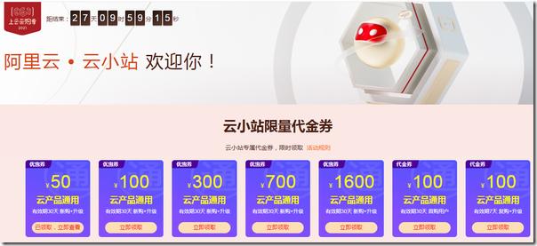 阿里云采购季:ECS云服务器86元/年起,可领50-1600元优惠券