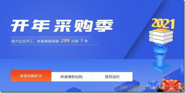 恒创科技采购季:香港云服务器秒杀年付299元起,美国服务器月付600元起