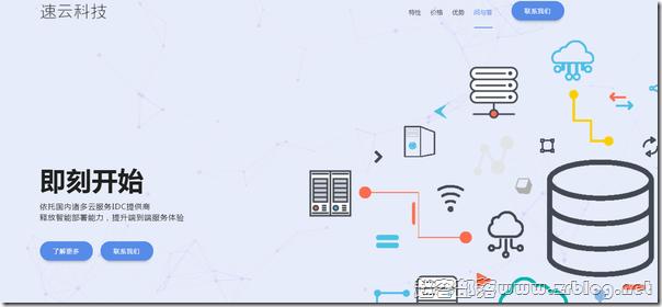 速云:广州移动1G带宽VPS月付188元,香港500M-1G大带宽VDS月付495元起