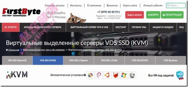 FirstByte:俄罗斯KVM月付55卢布(≈RMB4.78元)起